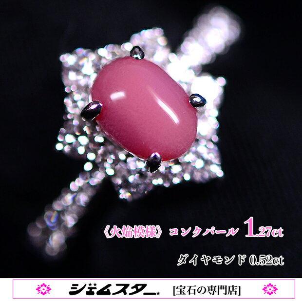 カリブの奇跡!メラメラ燃える火焔模様が絶品!濃厚ピンクの彩と光沢!端正で超美麗な最高級・極上の憧れ大台1カラット超えコンクパール!Ptコンクパール1.27ct(D 0.52ct)リング!, WEB SHOP SANYO:caa534a0 --- jpworks.be