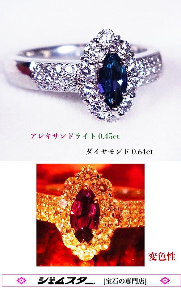 劇的なカラーチェンジに驚嘆!極上のブラジル産アレキ!異なる魅力、二面魅惑のスペクタクル!キラキラのダイヤに包まれる神秘の宝、超高級ジュエル!Ptアレキサンドライト0.45ct(D0.64ct)リング!