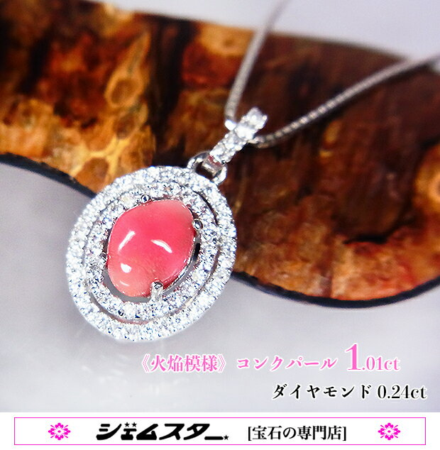 カリブの秘宝!濃いピンクにリッチな火焔模様の上質コンクパール、憧れの稀少1ct超え!幸運のダイヤ☆ダブルリース!Ptコンクパール1.01ct(D0.24ct)ネックレス!