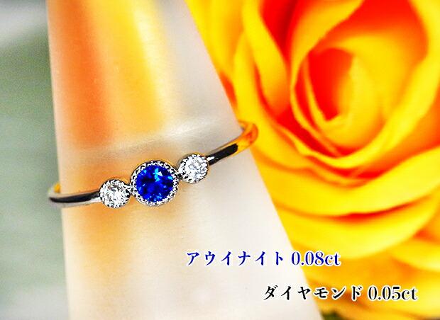 感動の青、燃えたつ☆ジュエルトリロジー!贅沢な彩と燦めき♪Ptアウイナイト0.08ct(D0.05ct)リング!