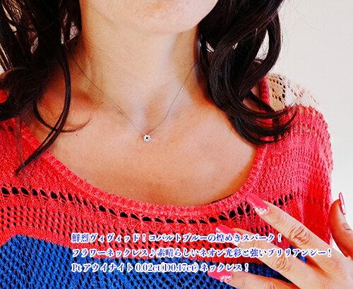 【スーパーSALE!】鮮烈ヴィヴィッド!コバルトブルーの煌めきスパーク!フラワーネックレス♪素晴らしいネオン光彩と強いブリリアンシー!Ptアウイナイト0.02ct(D0.17ct)ネックレス!