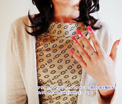 【スーパーSALE!】アウイとダイヤのジュエルトリロジー!贅沢な彩と燦めき♪Ptアウイナイト0.08ct(D0.05ct)リング!