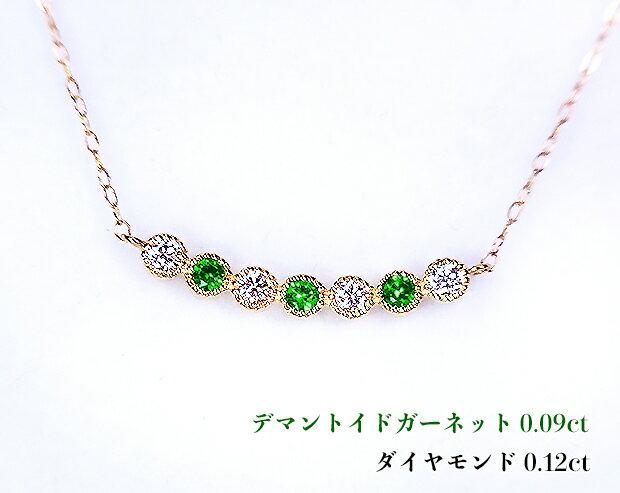 【スーパーSALE!】《18周年!》デマン&ダイヤ!鮮烈キラキラ!輝くラインまぶしく♪ゴールド☆ミルグレイン!K18デマントイドガーネット0.09ct&ダイヤモンド0.12ctネックレス!