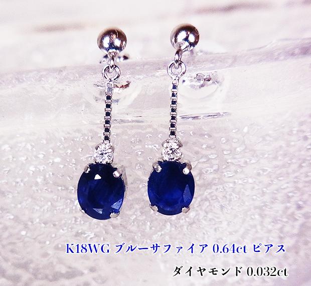 【受注生産】ダイヤと揺れる♪濃紺ブルー!まぶしい宝石の雫!ホワイトゴールドにキリッとシック!K18WGサファイア0.64ct(D0.032ct)ピアス!