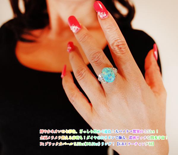 【スーパーSALE!】鮮やかネオンの七彩色、ぎっしり煌めく遊色!大パノラマ驚異の5.53ct!全面メラメラ燃える赤斑も!ダイヤのおリボンで飾る、濃密リッチな閃光宇宙!Ptブラックオパール5.53ct(D0.51ct)リング!【GemResearchソーティング付】