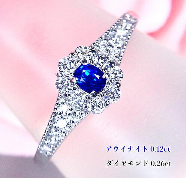 極上ネオンのヴィヴィッドブルー!ミルグレイン☆ダイヤブリッジ!燃えたつ幸せの青い花♪Ptアウイナイト0.12ct(D0.26ct)リング!