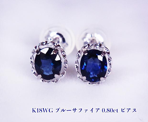 ホワイトゴールドにシックな濃厚ブルー!キリッと格調高く上品♪K18WGサファイア0.80ctピアス!