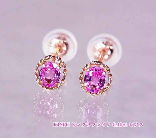 ピンクゴールドにあふれわく☆可憐なピンクミラクル♪上品な華やぎ♪K18PGピンクサファイア0.40ctピアス!