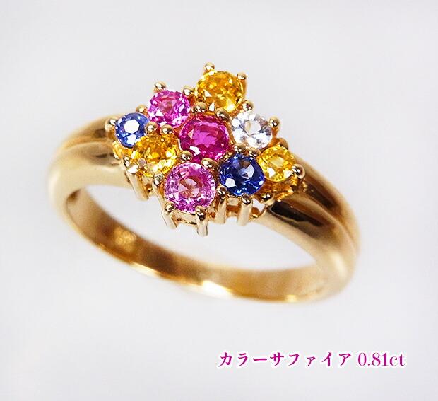 咲き誇るカラーサファイアのお花☆素敵ジュエルブーケ♪K18カラーサファイア0.81ctリング!【中古】