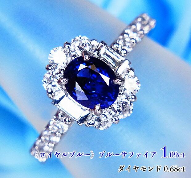 最高の青、王室の青!極上・最高級《ロイヤルブルーサファイア!》Ptブルーサファイア1.09ct(D 0.68ct)リング!【AIGS鑑別書付】