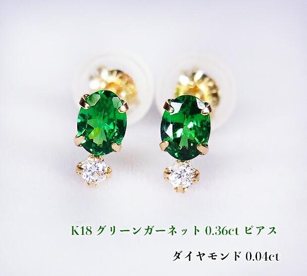 ゴールドに鮮やか☆濃厚ネオングリーン!燃える緑の躍動光!キラリ☆ダイヤひとしずく♪!K18ツァボライト(グリーンガーネット)0.36ct(D0.04ct)ピアス!