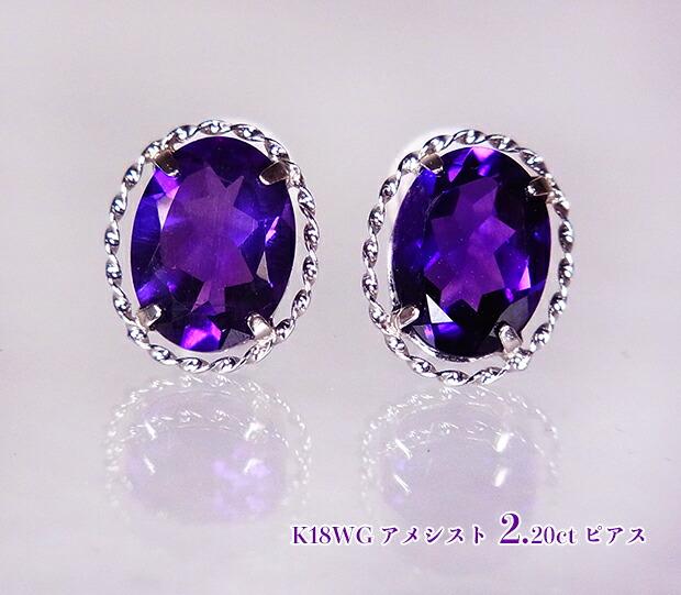 神秘的にキラキラ♪ホワイトゴールドに高貴な紫!アメシスト2.20カラット☆ボリュームスタッド!K18WGアメシスト2.20ctピアス!