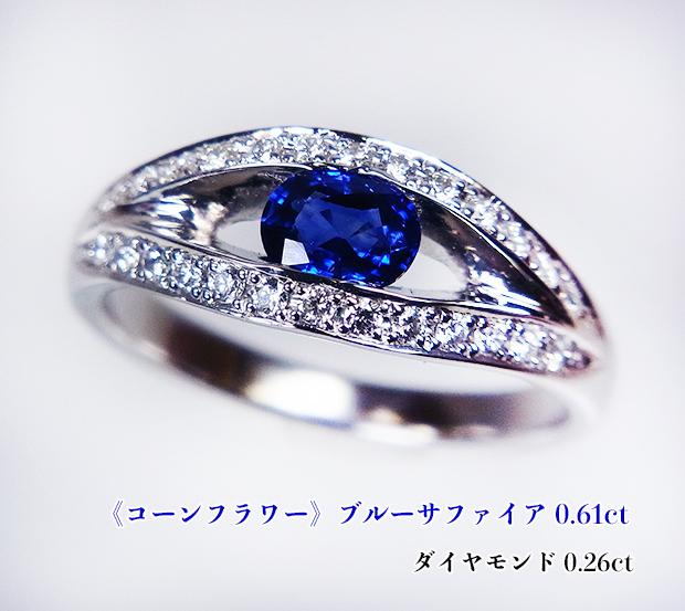 【コーンフラワーブルー!】憧れのプレミアムブルー!燃えたつ華やかな最高ブルー!指もとに巻く☆美のジュエルベルト!Ptブルーサファイア0.61ct(D0.26ct)リング!【AIGS鑑別書付】