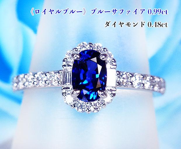 最高の青、王室の青!極上・最高級《ロイヤルブルーサファイア!》Ptブルーサファイア0.99ct(D 0.48ct)リング!【GRS鑑別書付】