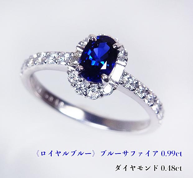 最高の青、王室の青!極上・最高級《ロイヤルブルーサファイア!》Ptブルーサファイア0.99ct(D0.48ct)リング!【GRS鑑別書付】