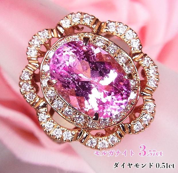 極上・濃厚ピンク!人気ジュエル☆モルガナイト!咲き誇る大輪☆3.57カラット!キラキラ溢れわく高貴なローズピンク!朝露に輝くような美しさ♪K18PGモルガナイト3.57ct(D0.51ct)リング!