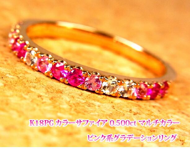 ピンク系グラデーション一文字!K18PGカラーサファイア0.50ctリング!甘美なハーモニー☆ジュエル・カクテル♪ピンキーリングにも!重ねづけも素敵☆