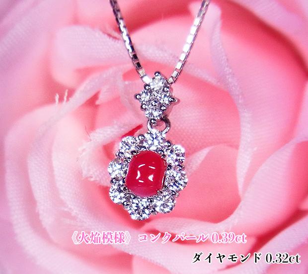 【スーパーSALE!】《18周年!》カリブの奇跡!濃厚な薔薇色ピンクの彩と光沢に魅了!揺らめく火焔模様!Ptコンクパール0.39ct(D 0.32ct)ネックレス!