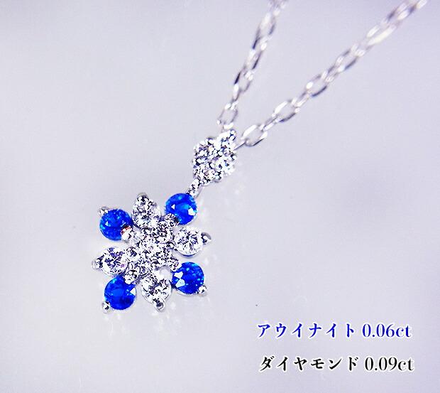 稀少ジュエル☆アウイン!ヴィヴィッドブルーとダイヤの美しいコントラスト!スノーフレークデザイン♪Ptアウイナイト0.06ct(D0.09ct)ネックレス!