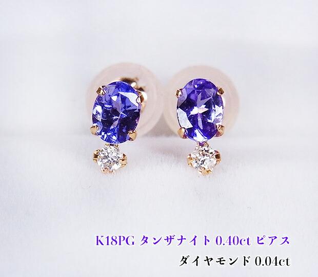 キラリ☆ダイヤひとしずく♪!K18PGタンザナイト0.40ct(D0.04ct)ピアス!