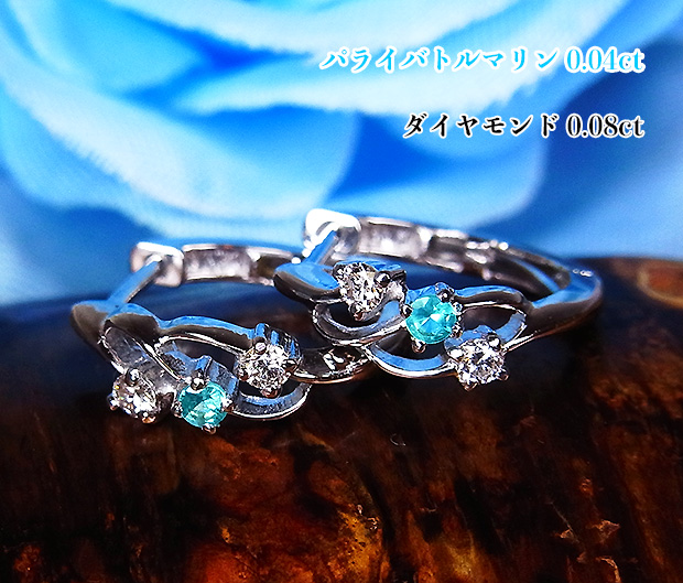 憧れ☆パライバ!波打つホワイトゴールドに鮮やかネオンブルー!ダイヤと清楚に輝くフープ♪K18WGパライバトルマリン0.04ct&ダイヤモンド0.08ctピアス!