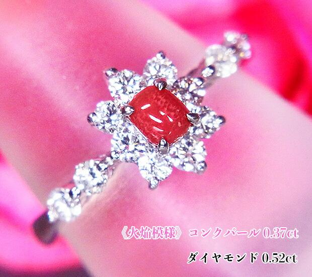 濃い薔薇色ピンク鮮やか!キラキラ、ダイヤの星デザイン!端正・華やか!揺らめく火炎も明瞭!上質コンク!カリブの秘宝☆Ptコンクパール0.37ct(D 0.52ct)リング!