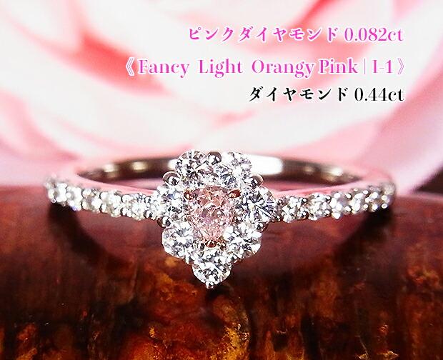 Fancy Light Orangy Pink I-1!ひとひらの花びらのよう♪繊細なドロップデザインにうっとり!Ptピンクダイヤモンド0.082ct(D0.44ct)リング!【中宝研ソーティング付】