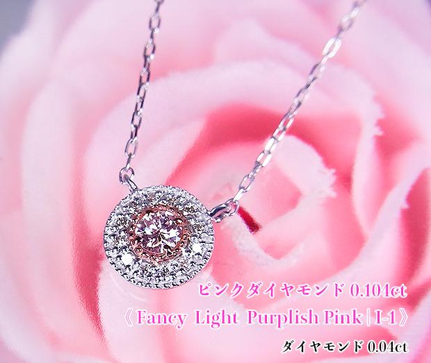 希少ファンシーピンクダイヤ!一粒0.1カラットUp!プラチナも輝くミルグレイン♪Fancy Light Purplish Pink I-1!Ptピンクダイヤモンド0.104ct(D0.07ct)ネックレス!【中宝研ソ付】