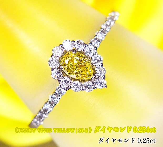 【スーパーSALE!】《18周年!》最強ファンシーヴィヴィッドイエロー!黄金太陽の祝福!Ptイエローダイヤモンド0.254ct(D0.25ct)リング!【AGTソ付】