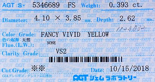 最強ファンシーヴィヴィッドイエロー!VS-2Ptイエローダイヤモンド0.393ct(D0.78ct)リング!【AGTソ付】