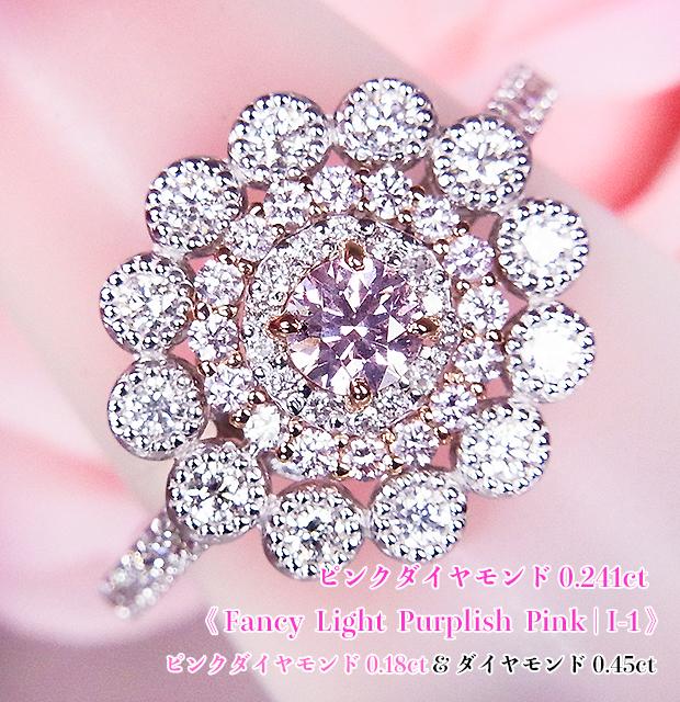 稀少☆0.241ct!ミルグレインで輝かせる♪ゴージャス優雅なジュエル花時計!Fancy Light Purplish Pink I-1 Pt/K18PGピンクダイヤモンド0.241ct & 0.18ct(D0.45ct)リング!【中宝研ソ付】