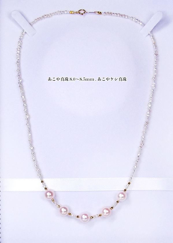 強い真珠光沢!花珠クラスの上質あこや8mmと、希少あこやケシ真珠!上質を厳選したハイクオリティの一点!K18あこや真珠8.0mmUp・あこやケシ真珠ネックレス!