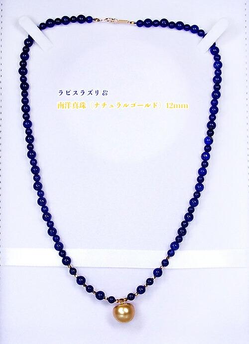 濃厚なナチュラルゴールド12ミリ大珠!濃く深い瑠璃色に輝くラピスラズリの魅力!K18南洋真珠12.0mm・ラピスラズリネックレス!