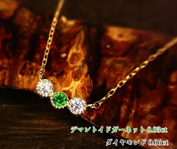 デマントイドとダイヤの素敵トリロジー!緩やかU字☆ジュエルブランコ♪K18デマントイドガーネット0.03ct&ダイヤモンド0.06ctネックレス!
