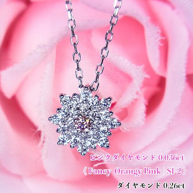 ファンシーオレンジィピンク!ダイヤ幾重にも咲き輝く、キラキラのお花♪Fancy Orangy Pink SI-2!Ptピンクダイヤモンド0.036ct(D0.26ct)ネックレス!【中宝研ソ付】