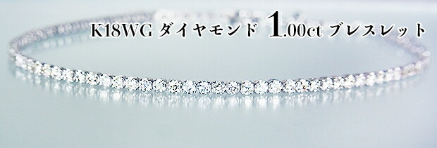 【クーポンで15%OFF!】キッラキラ、80石大集結!清楚なホワイトゴールド!細み燦めきライン♪清らかノーブルなまぶしさ!K18WGダイヤモンド1.00ctブレスレット!