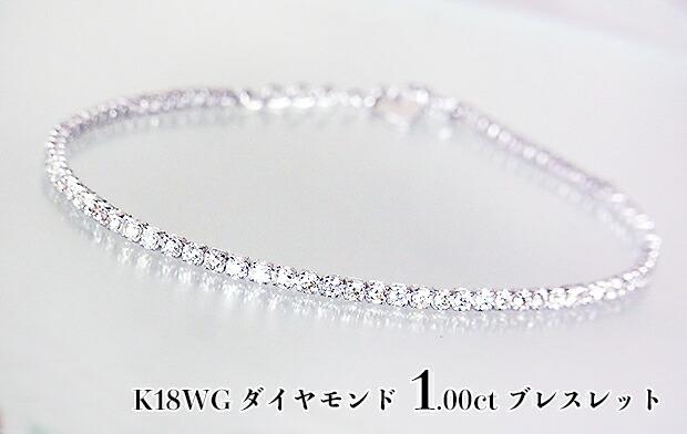 キッラキラ、80石大集結!清楚なホワイトゴールド!細み燦めきライン♪清らかノーブルなまぶしさ!K18WGダイヤモンド1.00ctブレスレット!