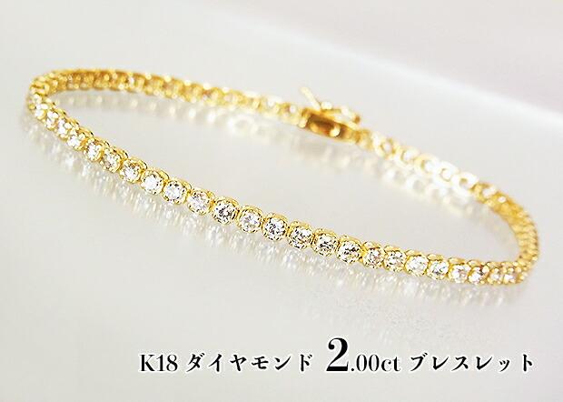 【受注生産】キッラキラ、62石大集結!華やかなゴールドの輝きに♪清らかに澄んだノーブルな燦めきがまばゆく映える!K18ダイヤモンド2.00ctブレスレット!