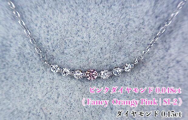 可憐☆ファンシーオレンジィピンク!ピンクダイヤの輝くラインまぶしく!FancyOrangyPinkSI-2Ptピンクダイヤモンド0.048ct(D0.15ct)ネックレス!【中宝研ソ付】