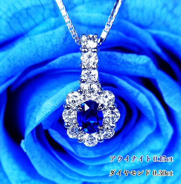 比類なき青の発色!鮮烈!最高級・極上アウイナイト大粒!神秘の濃厚ヴィヴィッドブルーに魅了!Ptアウイナイト0.15ct(D0.30ct) ネックレス!