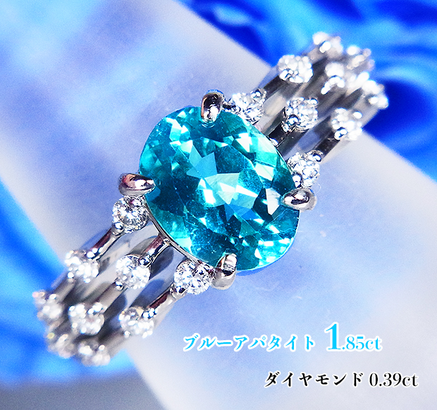 濃厚で鮮烈なネオンブルーに惚れ惚れ!極上ネオンブルーアパタイト、2ctに迫る大粒!Ptブルーアパタイト1.85ct(D0.39ct)リング!