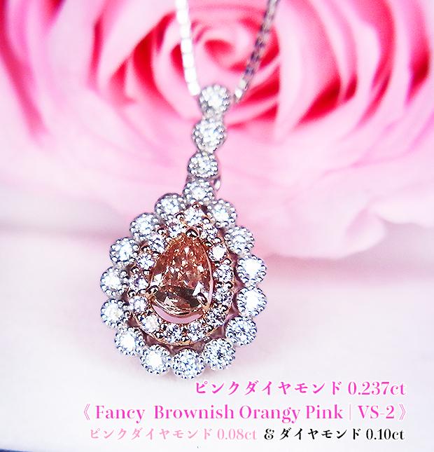 稀少!大粒0.237カラット!VS極上クラリティ、ピンクの燦めき満ちる♪ミラクルワールド!ジュエルドロップ!Fancy Brownish Orangy Pink VS-2!Pt/K18PGピンクダイヤモンド0.237ct & 0.08ct(D0.11ct)ネックレス!【中宝研ソ付】
