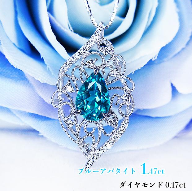 濃厚で鮮烈なネオンブルー!最高級・極上ブルーアパタイト1.47カラット!Ptブルーアパタイト1.47ct(D0.17ct)ネックレス!