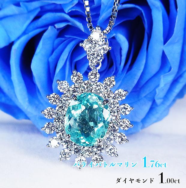 力強くみずみずしいネオンブルーの光彩!上質パライバ、大粒1.7カラット!上質ダイヤも1カラット輝く!Ptパライバトルマリン1.76ct(D1.00ct)ネックレス!