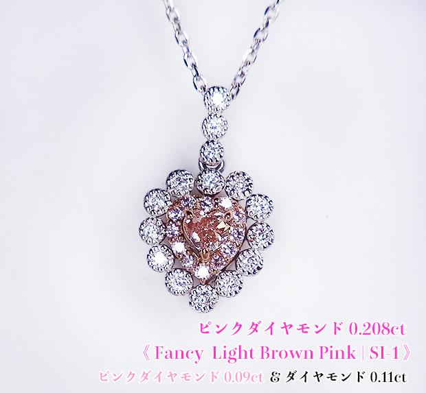 FancyLightBrownishPinkSI-1!Pt/K18PGピンクダイヤモンド0.208ct&0.09ct(D0.11ct)ネックレス!【中宝研ソーティング付】