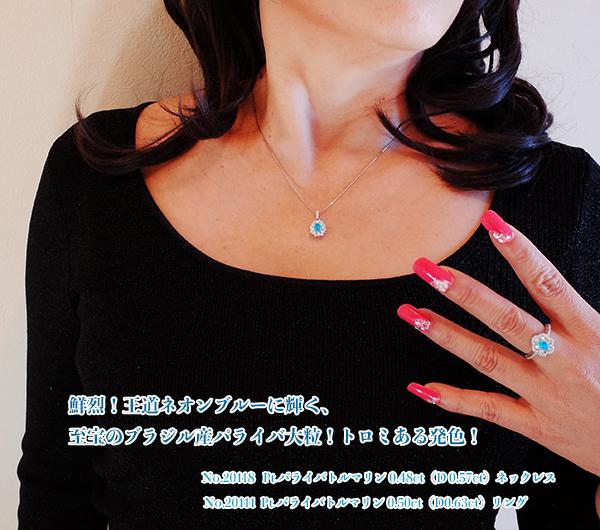 Ptパライバトルマリン0.50ct(D0.63ct)リング!【中宝研・パライバ分析鑑別書付】