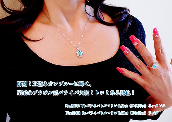 Ptパライバトルマリン0.81ct(D0.36ct)ネックレス!【中宝研・パライバ分析鑑別書付】