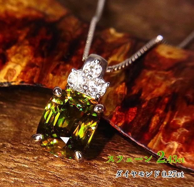 【11月新着!】多彩に輝く幻想的な光の世界!みなぎるネオンイエロー&グリーン!キラキラ灯るオレンジレッドの美ファイア!迫力2.43カラット!Ptスフェーン2.43ct(D0.14ct)ネックレス!
