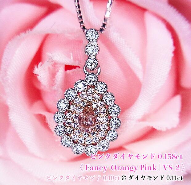 大粒0.158カラット!VS極上クラリティ、ピンクの燦めき満ちる♪ミラクルワールド!ジュエルドロップ!Fancy Orangy Pink VS-2!Pt/K18PGピンクダイヤモンド0.158ct & 0.10ct(D0.11ct)ネックレス!【中宝研ソ付】