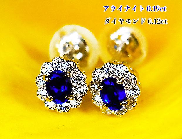 屈指のレアジュエル☆アウイナイト!濃いVividな極上のコバルトブルー!ダイヤに包まれ鮮やかに咲き輝く♪幸せの青い花!Ptアウイナイト0.19ct(D0.12ct)ピアス!